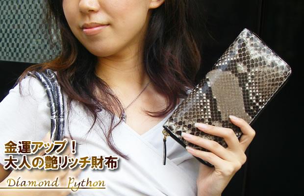 蛇革(ヘビ)財布