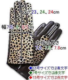 ヒョウ柄・革手袋
