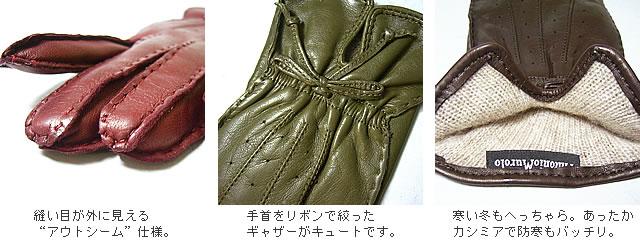 レディース手袋