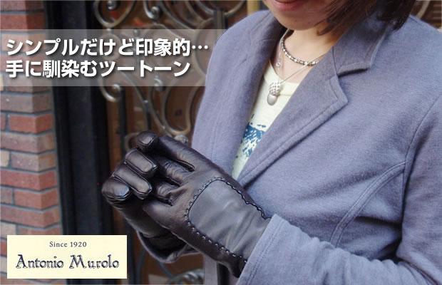 グローブ・革手袋