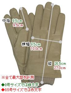 メンズ・レザーグローブ・革手袋