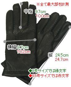 メンズ・ディアスキンレザーグローブ・革手袋
