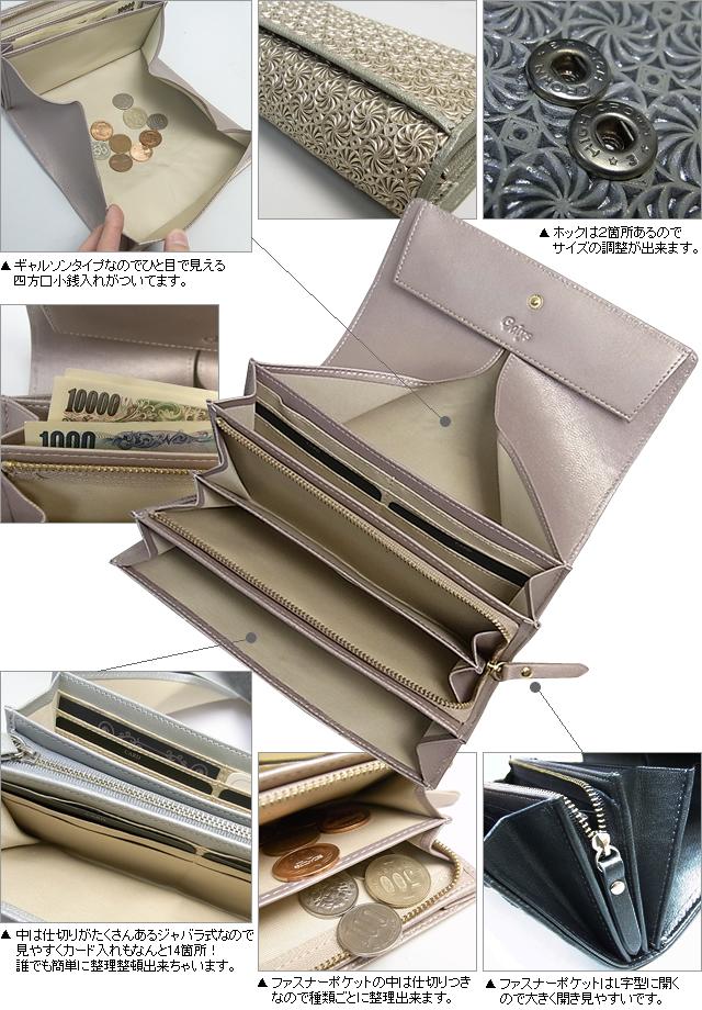 buy popular 763d0 5809b ギャルソン長財布<イタリア型押しレザー>