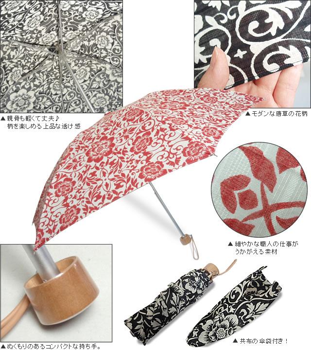 晴雨兼用・日傘