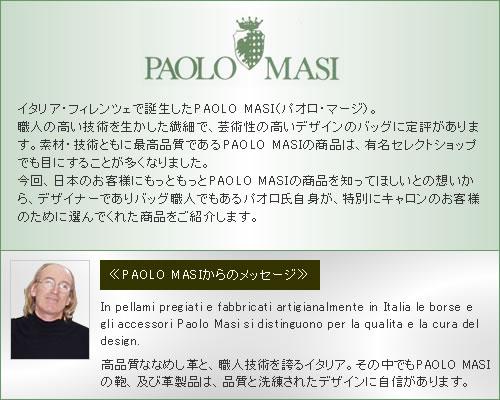 パオロマージ(paolo masi)ブランドについて