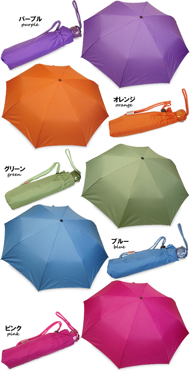 人気ブランドの折りたたみ傘