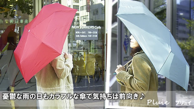 軽量な折りたたみ傘