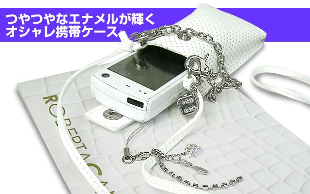 エナメル本革の携帯ケース