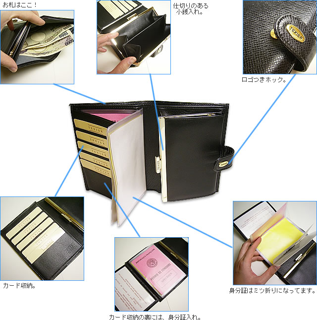 フランス製二つ折り財布