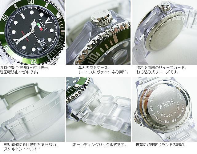 VABENE スケルトン グリーンベゼル・腕時計