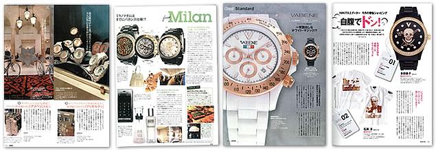 VABENE(ヴァベーネ) 腕時計雑誌掲載