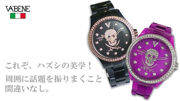 VABENE(ヴァベーネ)スカル腕時計